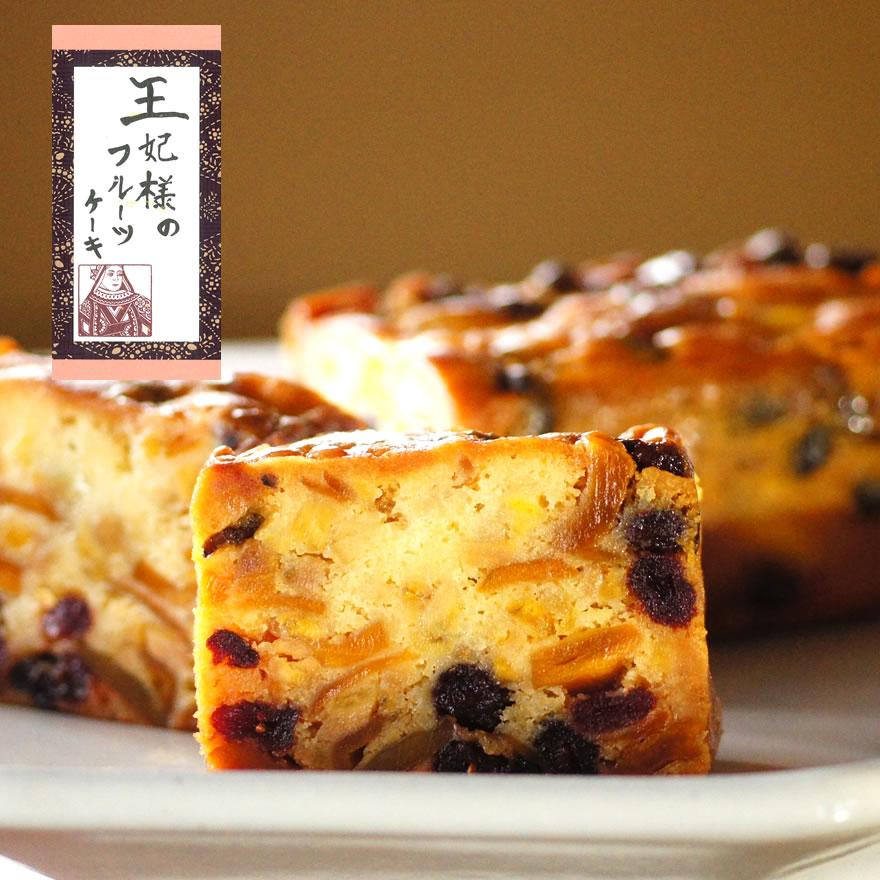 足立音衛門 王妃様のフルーツケーキ 1本 菓子 和菓子 洋菓子 ケーキ パウンドケーキ フルーツケーキ ドライフルーツ 王妃