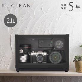 防湿庫 Re:CLEAN 21L 日本品質 5年保証 超高精度 日本製アナログ湿度計 カメラ防湿庫 自動除湿 オートクリーン ドライキャビネット 送料無料 コンパクト 小さめ 小型 軽量 全自動 おすすめ おしゃれ 保管 ブランド 静音 RC-21L