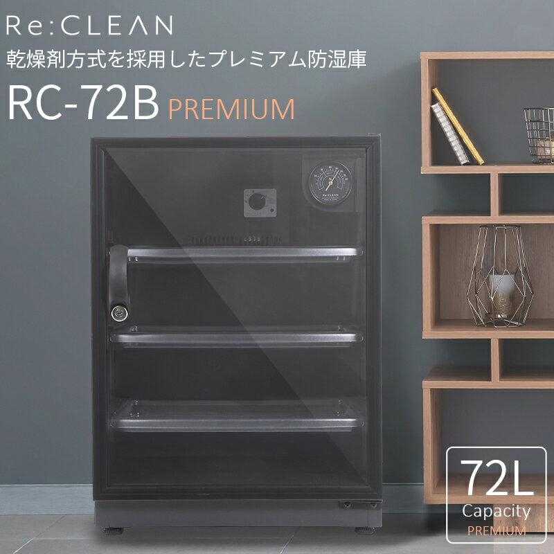 防湿庫 Re:CLEAN プレミアム 72L 日本品質 5年保証 超高精度 日本製アナログ湿度計 カメラ防湿庫 自動除湿 オートクリーン ドライキャビネット RC-72B
