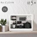 【レビュー投稿でプレゼント】 防湿庫 カメラ Re:CLEAN 25L ホワイト 白 小型 超高精度 日本製アナログ湿度計 カメラ…