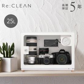 【レビュー投稿でプレゼント】 防湿庫 カメラ Re:CLEAN 25L ホワイト 白 小型 超高精度 日本製アナログ湿度計 カメラ防湿庫 自動除湿 オートクリーン ドライキャビネット RC25L-WH