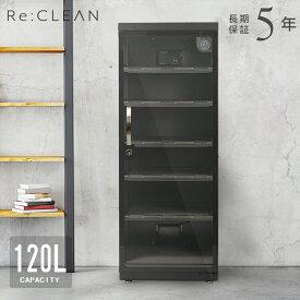 防湿庫 Re:CLEAN 120L 日本品質 5年保証 超高精度 日本製アナログ湿度計 カメラ防湿庫 自動除湿 オートクリーン ドライキャビネット RC-120L