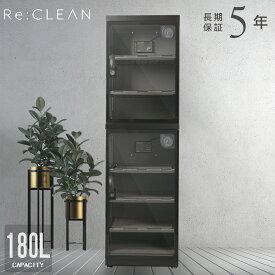 防湿庫 Re:CLEAN 180L 日本品質 5年保証 超高精度 日本製アナログ湿度計 カメラ防湿庫 自動除湿 オートクリーン ドライキャビネット RC-180L