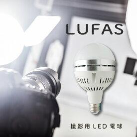 撮影用 ライト LED電球 LEDライトバルブ 5500K 蛍光管以上の明るさ 35W 撮影 撮影照明用 LUFAS LIGHT Ra90