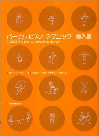 ¥バーナムピアノテクニック導入書 全音楽譜出版