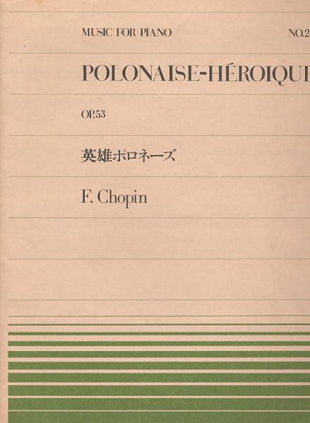 ♪PP-007 全音ピアノピース エルメンライヒ:紡ぎ歌 007