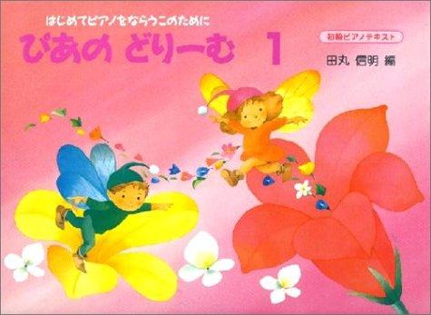 ¥ぴあのどりーむ(1)  (はじめてピアノをならう子のために初級ピアノテキスト)田丸信明 学研