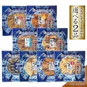 【送料無料 メール便】選べる2点 お試しレギュラーパック あなご 国産焼いか うに味焼いか あたりめ いわし あご いかチーズ えいひれ 国産 食品 高級 おつまみ 珍味 食べ物 日本酒 焼酎 ビ