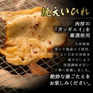 厳選おつまみラインナップ・焼えいひれ、肉厚のガンギエイを厳選使用。