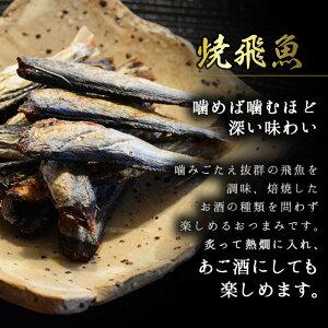 厳選おつまみラインナップ・焼飛魚、噛めば噛むほど深い味わい。