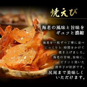 厳選おつまみラインナップ・焼きえび、海老の風味と旨味をギュッと濃縮。