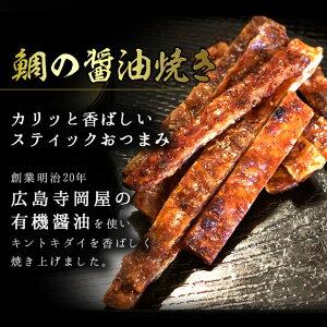 厳選おつまみラインナップ・鯛の醤油焼き、広島寺岡屋の有機醤油を使用。