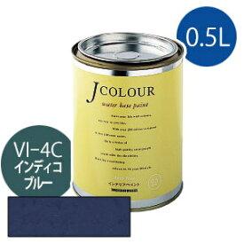 ターナー色彩 Jカラー 0.5L[インディコ ブルー][Vibrantシリーズ] Jcolour 水性塗料 DIY リフォーム インテリアペイント 塗料 ペンキ 色番:VI-4c