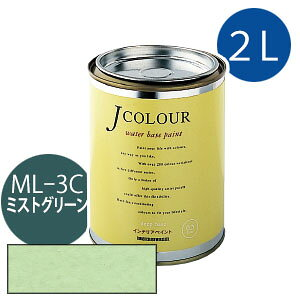 ターナー色彩 Jカラー 2L[ミスト グリーン][Mutedシリーズ] Jcolour 水性塗料 DIY リフォーム インテリアペイント 塗料 ペンキ