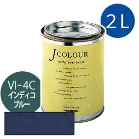 ターナー色彩 Jカラー 2L[インディコ ブルー][Vibrantシリーズ] Jcolour 水性塗料 DIY リフォーム インテリアペイント 塗料 ペンキ 色番:VI-4c