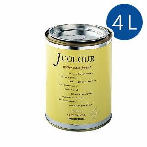 ターナー色彩 Jカラー 4L[Brightシリーズ][60色]Jcolour/Jcolor 水性塗料 DIY リフォーム インテリアペイント 塗料 ペンキ