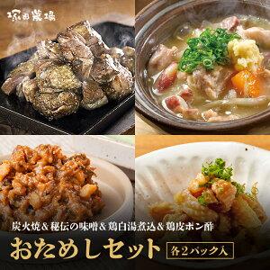 おためしセット(新炭火焼・秘伝の味噌・鶏白湯煮込・鶏皮ポン酢各2パック入り)