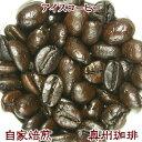 自家焙煎コーヒー豆ブレンドコーヒー【アイスコーヒー】100g【コーヒー豆】【コーヒー豆】【深煎りコーヒー豆】【コーヒー】【レギュラーコーヒー】【10P03Dec16】【RCP】