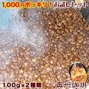 今なら680円ポッキリ!【初回限定】【ネコポス便】奥州珈琲の美味しゅうコーヒーお試しセット自家焙煎コーヒー豆100g…