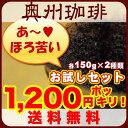 コーヒー豆【ネコポス便】【送料無料】1200円ポッキリ!ほろ苦い味わいお試しセット自家焙煎コーヒー豆300gコーヒー豆…