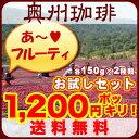 コーヒー豆 送料無料 【ネコポス便】1200円ポッキリ!フルーティな味わいお試しセット自家焙煎コーヒー豆300gコーヒー…