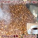 コーヒー豆 送料無料 増量♪あれこれ選べるブレンドコーヒーセット自家焙煎コーヒー豆、厳選12種類の銘柄からお好みの…