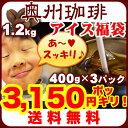 コーヒー豆 送料無料 増量有!3,000円ポッキリ!アイスコーヒー福袋自家焙煎アイスコーヒー豆1.2kg400g×3パックコーヒー豆 コーヒー豆 コーヒー豆【10P03Dec16】【RCP】