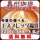 コーヒー豆 送料無料 中身の選べるエスプレッソ用コーヒー豆福袋自家焙煎コーヒー豆、厳選7種類の銘柄からお好みの5種をお選び下さい。エスプレッソコーヒー豆 エスプレッソ コーヒー豆 コーヒー豆 【10P