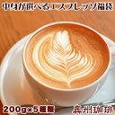 コーヒー豆 送料無料 中身の選べるエスプレッソ用コーヒー豆福袋自家焙煎コーヒー豆、...
