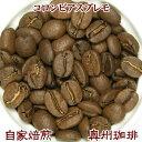【送料無料】自家焙煎コーヒー豆ストレートコーヒー【コロンビア スプレモ】1kg【コーヒー豆】【コーヒー豆】【コーヒー豆】【コーヒー】【レギュラーコーヒー】【10P03Dec16】【RCP】