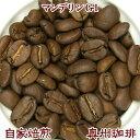 自家焙煎コーヒー豆ストレートコーヒー【マンデリン G-1】100g【コーヒー豆】【コーヒー豆】【コーヒー豆】【コーヒー】【レギュラーコーヒー】【10P03Dec16】【RCP】