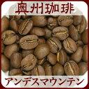 自家焙煎コーヒー豆ストレートコーヒー【アンデスマウンテン】100g【コーヒー豆】【コーヒー豆】【コーヒー豆】【コー…