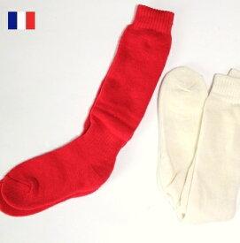 フランス軍 山岳部隊 ウール 防寒 ソックス / ミリタリー デッドストック / アウトドア 登山 靴下
