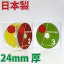 日本製に変更しましたPS24mm厚3枚収納マルチケースクリア 1個 CD DVD ブルーレイケース