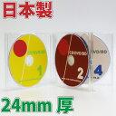 日本製に変更しましたPS24mm厚4枚収納マルチケースクリア 1個 CD DVDケース