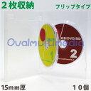 Mロック2枚収納DVDケースフリップクリア10個 15mm厚に2枚入れタイプ