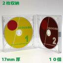 日本製 17mm厚の貴重なケース CD DVDディスクを2枚収納DUOケース クリア 10個