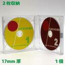 日本製 17mm厚の貴重なケース CD DVDディスクを2枚収納DUOケース クリア 1個