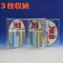 PS24mm厚 3枚収納マルチメディアケース クリア 1個 CD DVDケース