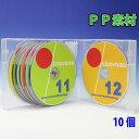 割れにくいPP製35mm厚 12枚収納CD DVDスーパーマルチケース クリア10個