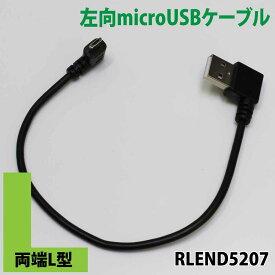 両端L型 左向microUSB 左向USB-A ケーブル20cm