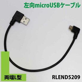 両端L型 l字 左向microUSB 右向USB-A ケーブル20cm 急速充電クイックチャージ対応