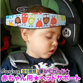 こども シート ベルト 首 シートベルト 枕 子供 ベビーヘッドサポート チャイルドシート ベビーカー ネックリリーフ 幼児 赤ちゃん 子供 ヘッドバンド 頭 首 固定 バンド 調節可能 スリーピング 可愛い おしゃれ 便利 頭あて