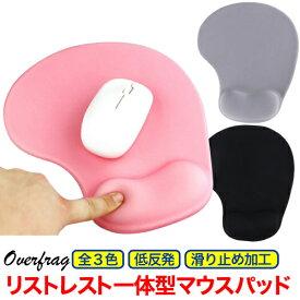 OverFrag 低反発 マウスパッド シリコンパッド リストレスト クッション 手首 パッド 大き目 ゲーミング 動かない 滑り止め ブラック グレー ピンク おしゃれ かわいい ポイント消化
