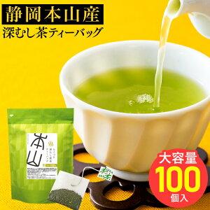 深蒸し茶 ティーバッグ 大容量100個 静岡茶 深むし茶ティーパック100個入 メール便 送料無料 お茶 深蒸し 日本茶 業務用 お徳用 お得用 本山茶 ティーバック 水出し ティーパッグ 大容量 まか