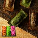 内祝い ギフト フィナンシェ 3種アソート24個詰め合わせ (抹茶 ほうじ茶 和紅茶アールグレイ) 抹茶スイーツ 送料無料 …