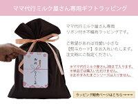 ママ代行ミルク屋さん専用ラッピング袋