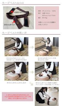 『キープベルト』Cカーブ授乳ベッド(赤ちゃん/育児グッズ/ママ/授乳/ねんね/寝返り防止/ベルト/ずれ落ちない/)