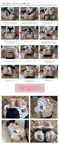『双子用キープベルト』Cカーブ授乳ベッドおやすみたまごプラス専用(双子育児グッズ/同時授乳/ねんね/寝返り防止/ベルト/ずれ落ちない/)