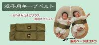 『双子用キープベルト』Cカーブ授乳ベッド(赤ちゃん/育児グッズ/ママ/授乳/ねんね/寝返り防止/ベルト/ずれ落ちない/)